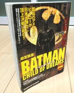batman child of dreams cover