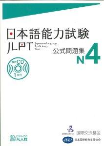 JLPT Official Practice Book