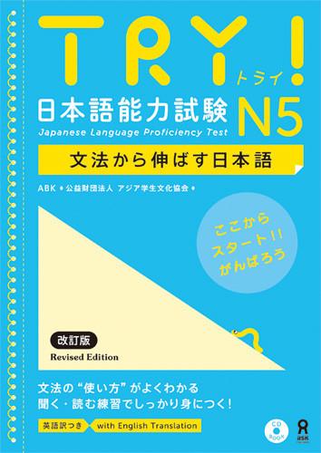 try japanese language proficiency test n5