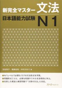 kanzen master grammar n1