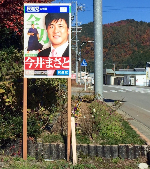 This awesome Japanese political poster