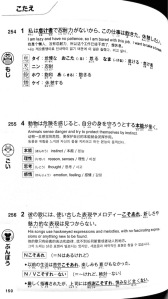 shin nihongo 500 mon answer page