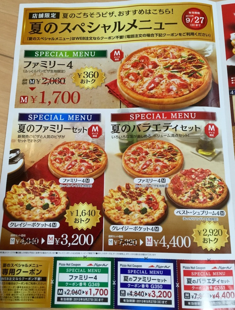 pizza hut japan flyer 2