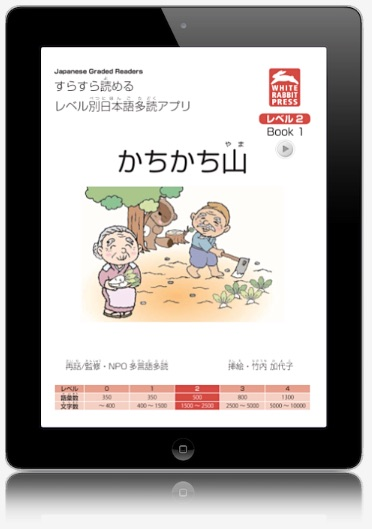 japanese graded readers ipad