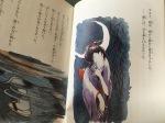 japanese graded readers horror