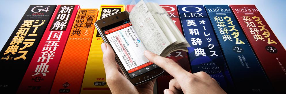 online japanese dictionaries