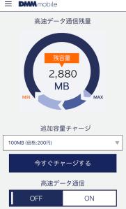 dmmmobile app