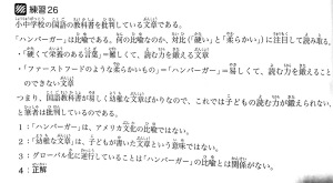 kanzen master reading comprehension n1 preview 3