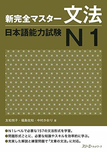 shin kanzen master grammar N1