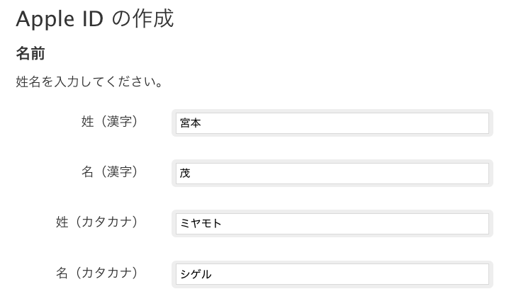 japanese itunes account name