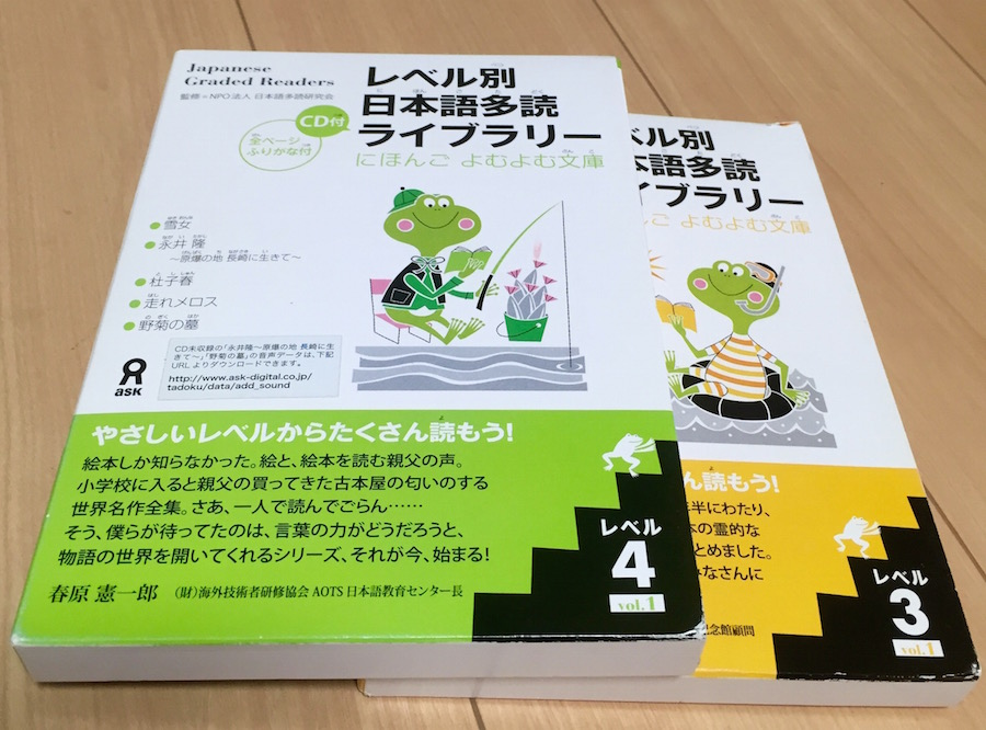 japanese graded readers 3 and 4