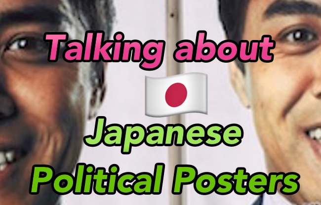 Let's talk about Japanese political posters