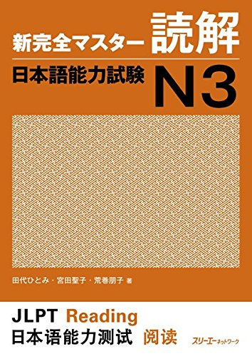 shin kanzen master n3 dokkai