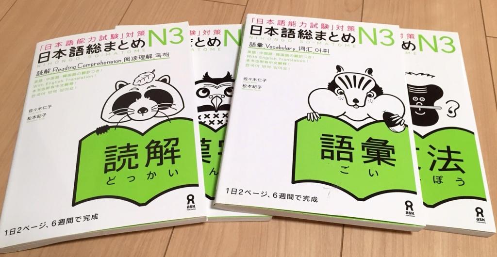 Nihongo Sou Matome books