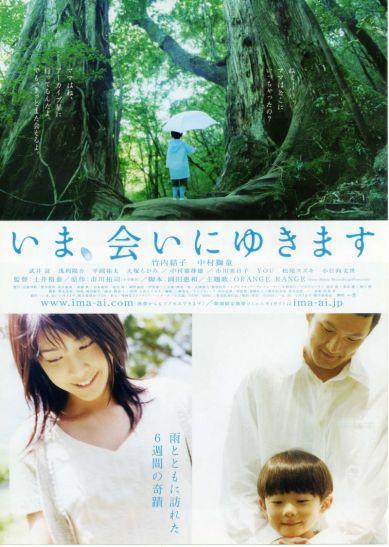 ima ai ni yukimasu poster
