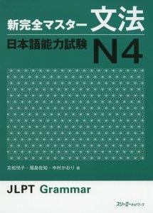 kanzen master grammar n4