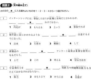 try! japanese language proficiency test grammar