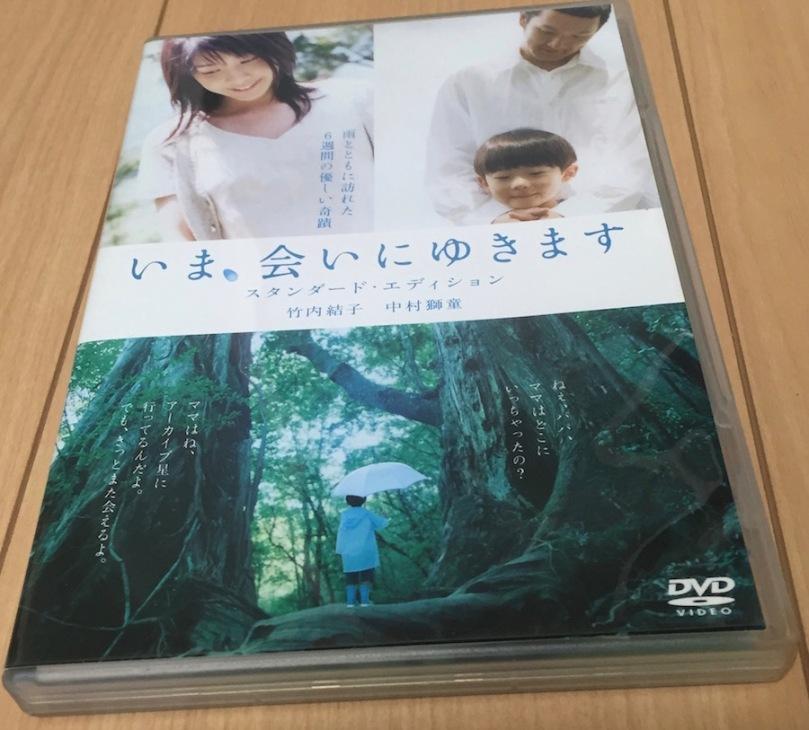 ima ai ni yukimasu dvd