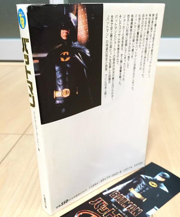 batman 1989 novel japanese back