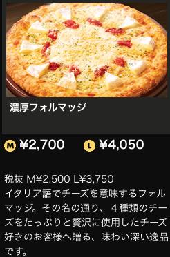 pizza hut japan rich formaggi