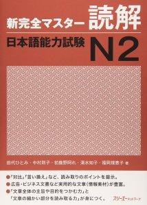 kanzen master reading comprehension n2