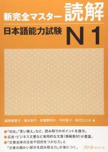 kanzen master reading comprehension n1