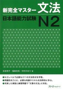 kanzen master grammar n2