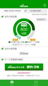 mvno mineo app