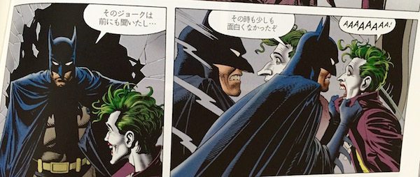 batman the killing joke japanese 3