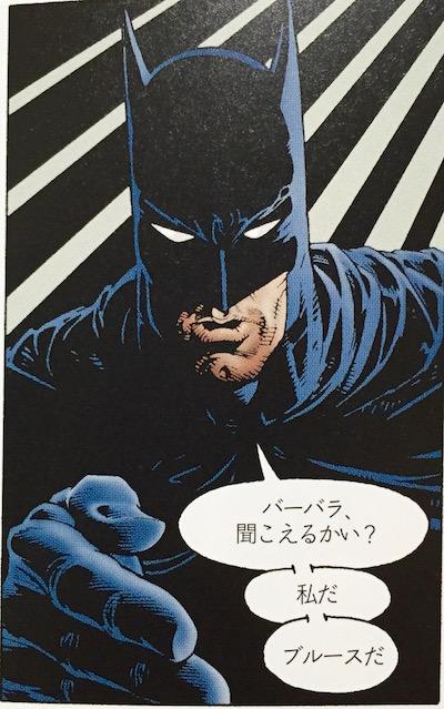 batman the killing joke japanese 4