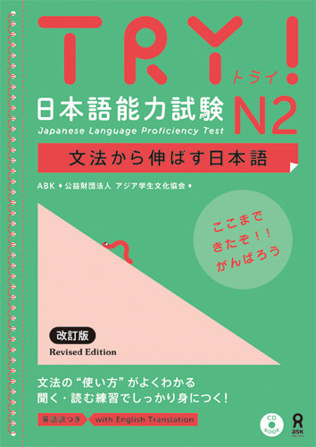 try japanese language proficiency test n2
