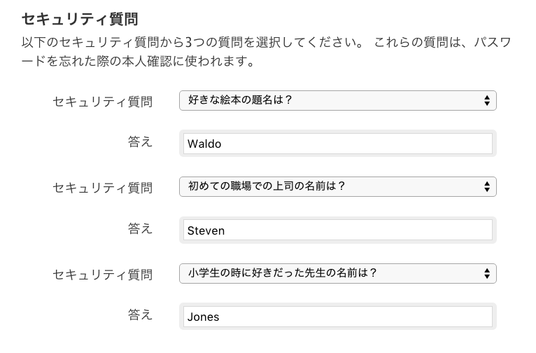japanese itunes account security questions